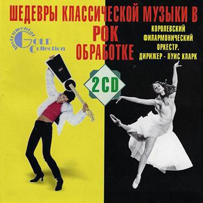 2003 - Шедевры классической музыки в рок обработке (2CD)