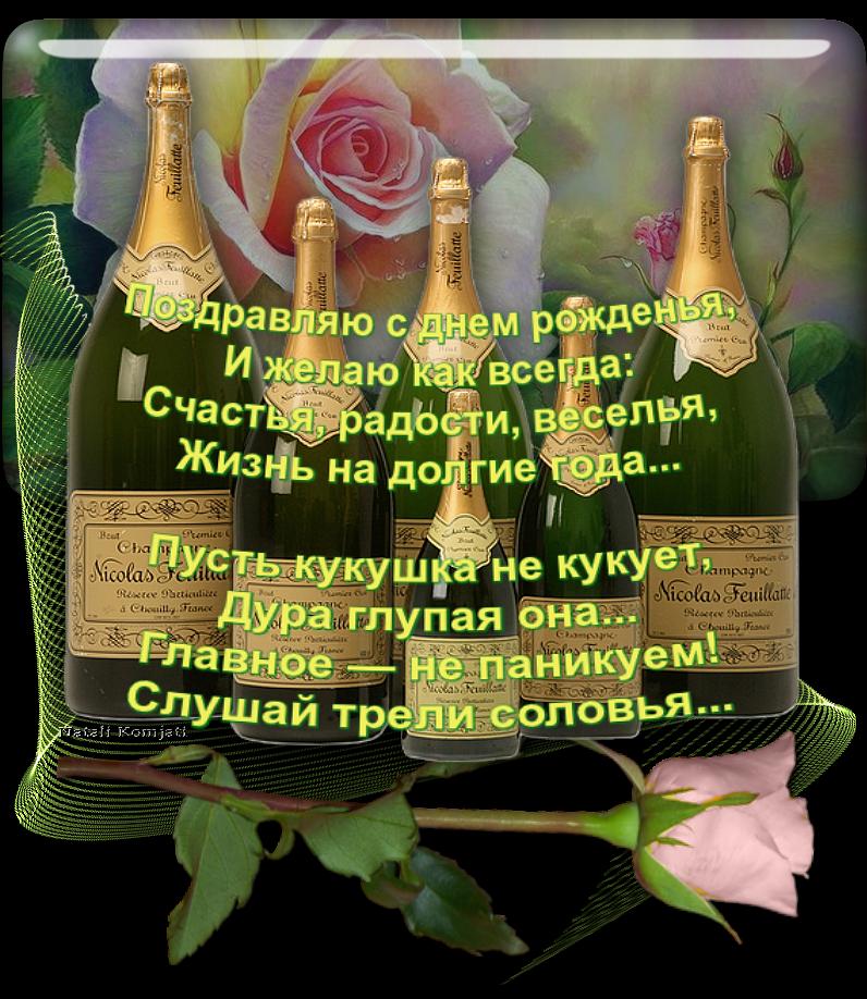 поздравления люба день рожденья жизнь